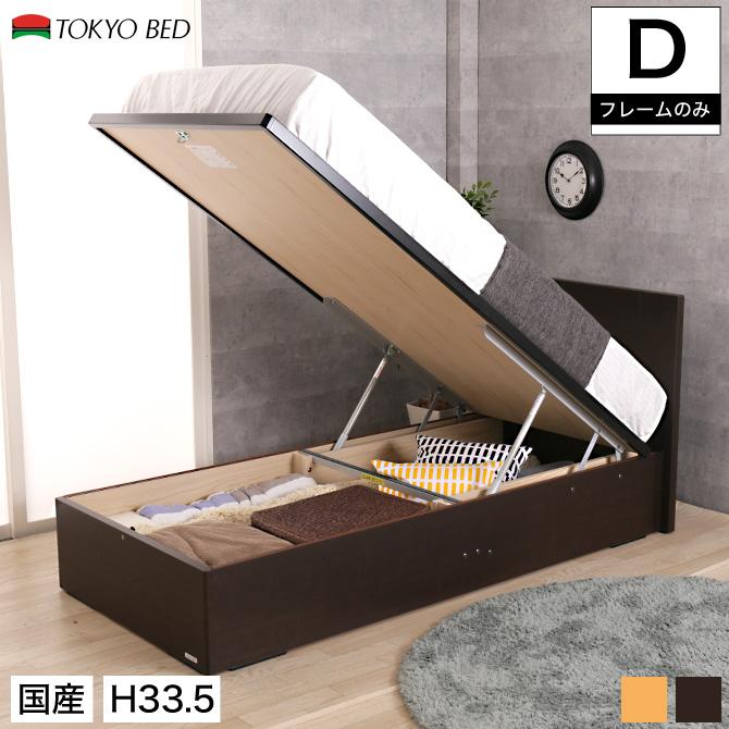 跳ね上げベッド 収納ベッド リフトアップ NマジュランF Dxパネル バックオープン ダブル 床面高さ33.5cm フレームのみ 国産 東京ベッド デラックスパネル 大容量収納ベッド 安全機能付き 縦開き TOKYOBED ガス圧式 跳ね上げ