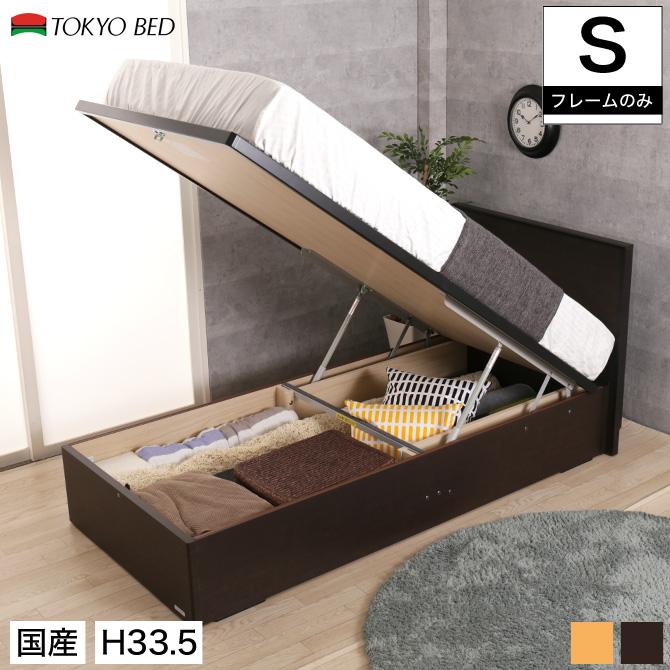 跳ね上げベッド 収納ベッド リフトアップ ホープF Dxパネル バックオープン シングル 床面高さ33.5cm フレームのみ 国産 東京ベッド デラックスパネル 大容量収納ベッド 安全機能付き 縦開き TOKYOBED ガス圧式 跳ね上げ