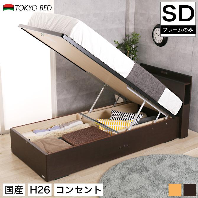 \カードお持ちの方ポイント最大19倍★13:00~23:59/ 跳ね上げベッド 収納ベッド リフトアップ NマジュランC Dxパネル バックオープン セミダブル 左スライド 床面高さ26cm フレームのみ 国産 東京ベッド デラックスパネル