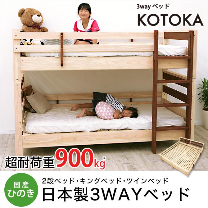 【超頑丈!耐荷重900kg】二段ベッド 国産 すのこ ひのき2段ベッド 子供用 大人用 キングサイズ シングルベッド2台 無垢材 ヒノキ すのこベッド KOTOKA ひのき3wayベッド 2段ベッド 天然木製 檜 木製 日本製 新生活 引越し 子供部屋 ツインベッド
