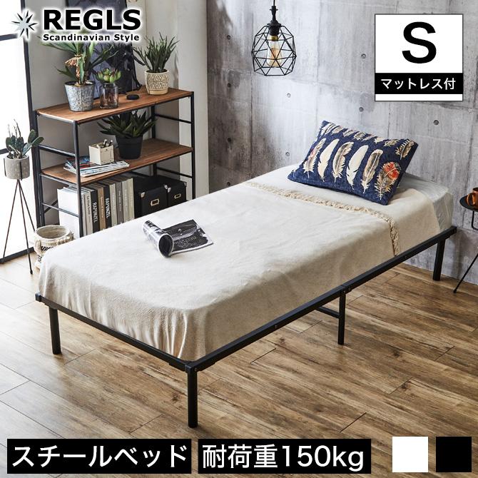 レグルス 脚付きベッド シングル アイアンベッド ネイビーブラック ポケットコイルマットレス付き 頑丈設計 カビない 耐荷重150kg ベッドフレーム 脚付きマットレス ベッド下収納スペース確保 すのこ仕様 スチール スチールベッド シンプル