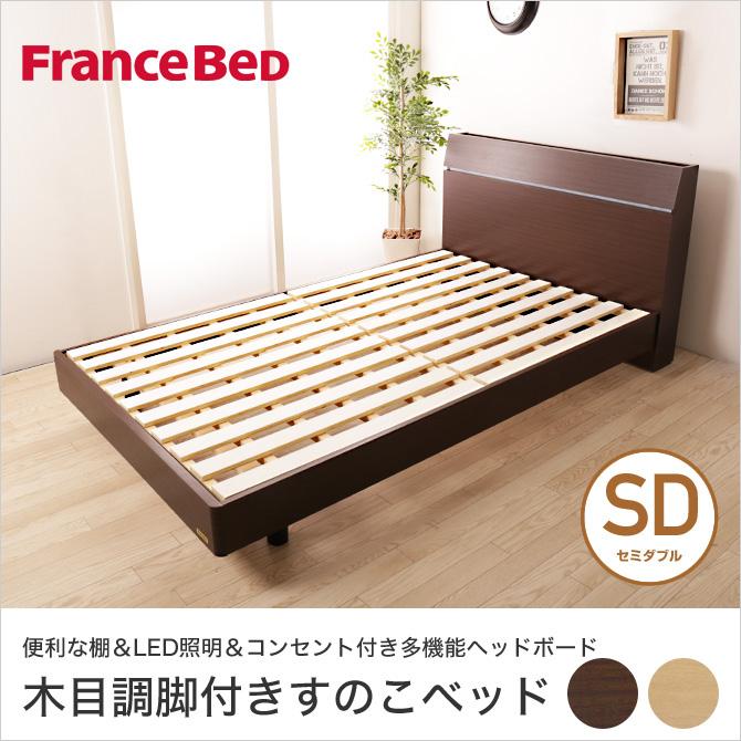 フランスベッド 棚付きベッド コンセント付き 照明付き セミダブル すのこベッド レッグ 脚付きベッド ベッドフレームのみ ブラウン/ナチュラル FLB18-02C [fbp06]