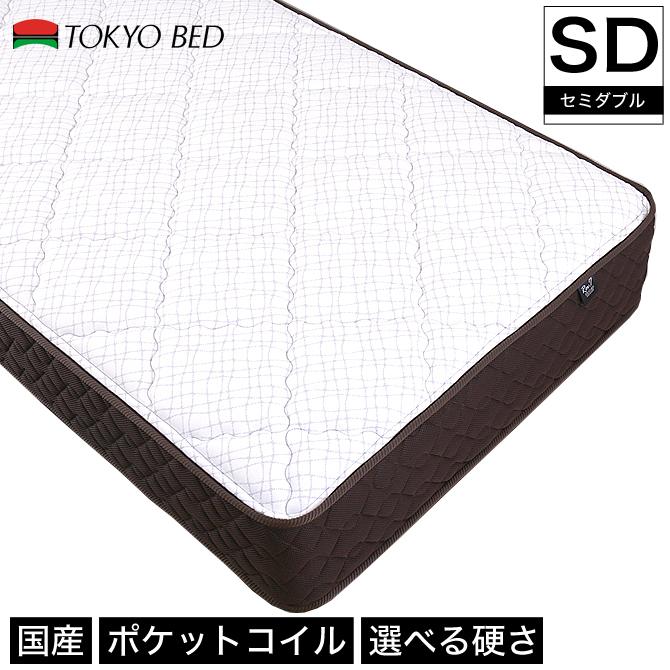 マットレス 東京ベッド ポケットコイルマットレス セミダブル 硬さが選べる(硬め 普通 柔らかめ) 日本製 ITM-002 Rev.7パープルラベル 国産 スプリングコイルマットレス 羊毛入り|ベッド ベッドマット ベッドマットレス ベットマット ポケットコイル 一人暮らし 新生活