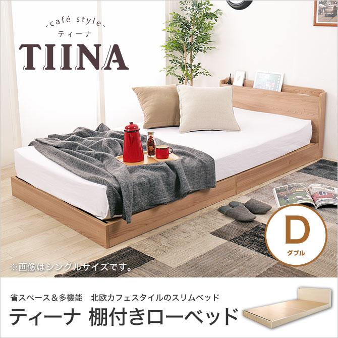 【フレームのみ】TIINA ティーナ ベッド ローベッド ダブル 棚付き コンセント付き 木製 耐荷重約200kg フロアベッド ココアホイップ/ミルクラテ