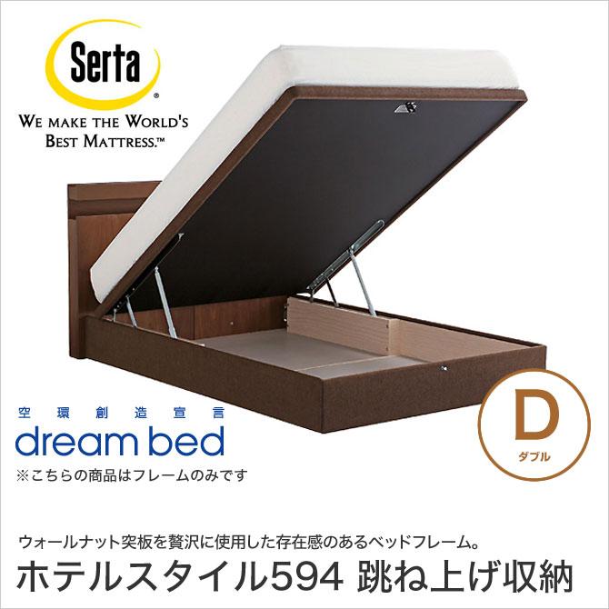 ドリームベッド Serta(サータ) ホテルスタイル594 跳ね上げ式収納ベッド D ダブル 大収納 照明付き ウォールナット突板 日本製 国産 マットレス別売