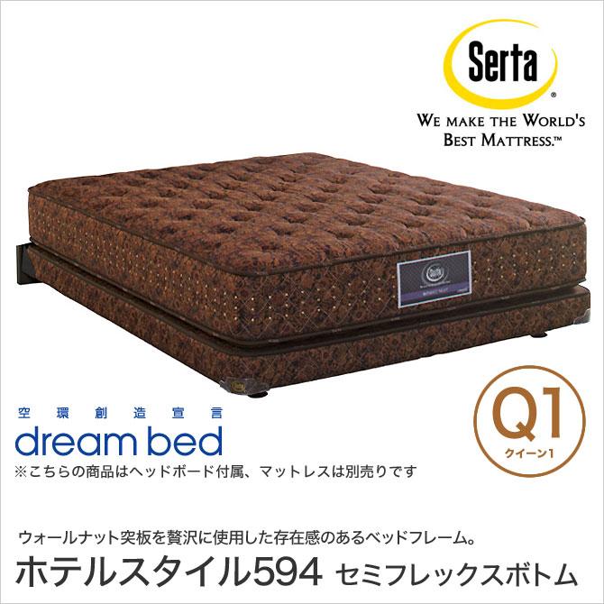 ドリームベッド Serta(サータ) ホテルスタイル594 セミフレックスボトム Q1 クイーン1 照明付き ウォールナット突板 日本製 国産 マットレス別売