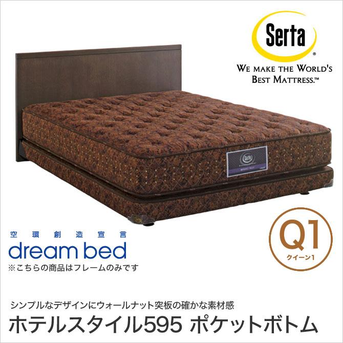 ドリームベッド Serta(サータ) ホテルスタイル595 パネルベッド セミフレックスボトム Q1 クイーン1 チョコブラウンオーク 日本製 国産 マットレス別売