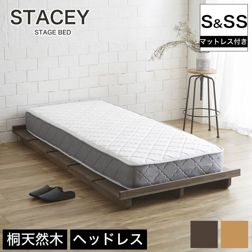 ステイシー ステージベッド シングル+セミシングル ヘッドレス ローベッド 桐 天然木 ダークブラウン ナチュラル ポケットコイルマットレス フロアベッド 低床ベッド