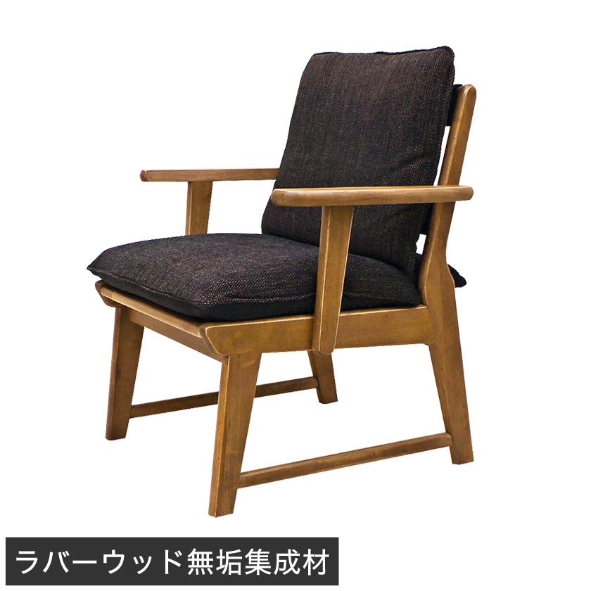 チェア ダイニングチェア 肘掛け付き 木製 天然木 ラバーウッド 54×64.7×76(42.5)cm カバードライクリーニング可 2脚連結可 ブラウン 無垢材 集成材 シンプル モダン 椅子 一人暮らし 新生活