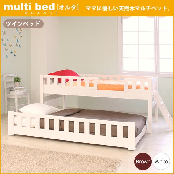 楽天市場】木製 2段ベッド「オルタ」【送料無料】 マルチに使える親子