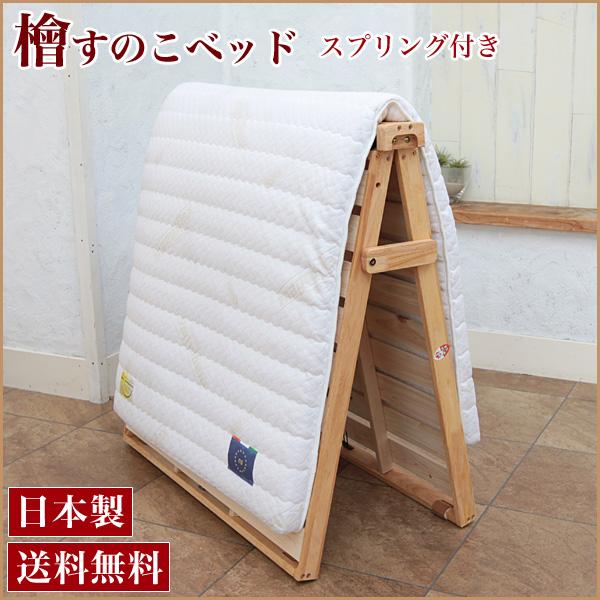 楽天市場】檜すのこベッド 折りたたみすのこベッド シングル 折り畳み