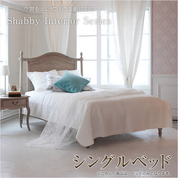 Ioo Neruco Single Bed Antique Shabby Chic Interior Beds Bed Frame