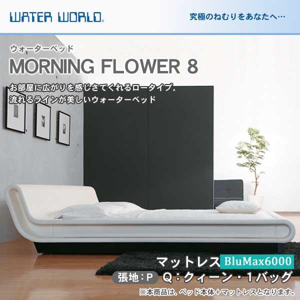 ウォーターベッド MORNING FLOWER 8 モーニングフラワー8 張地:P マットレス BluMax6000 クィーン Q 開梱 \ポイント10倍 23:59まで 9 10 20時~2 年間定番 2 ブランド品 送料無料 組立設置無料