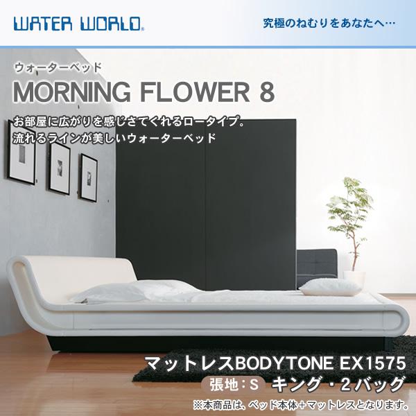 ウォーターベッド MORNING FLOWER 8 モーニングフラワー8 張地:S マットレス BODYTONE EX1575 キング 定価 開梱 \ポイント10倍 23:59まで 売り込み 20時~2 2 9 送料無料 10 組立設置無料 K