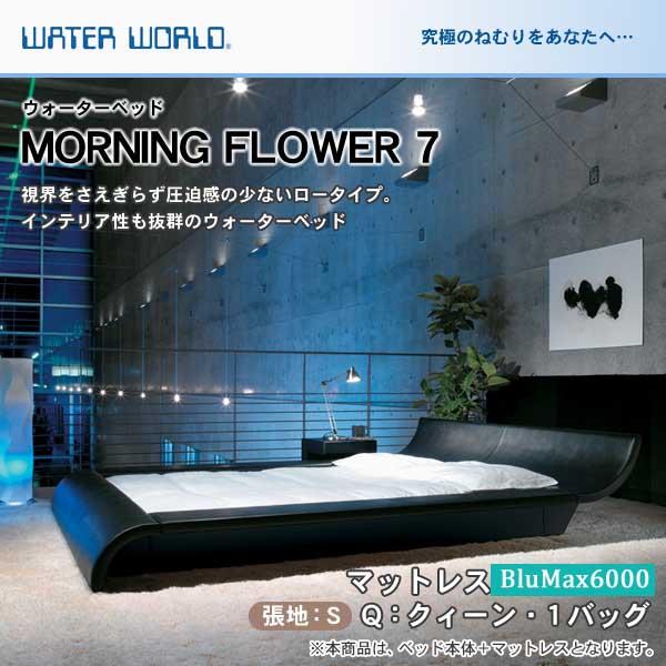 ウォーターベッド MORNING FLOWER7 モーニングフラワー7 張地:S マットレス BluMax6000 クィーン 低価格化 半額 Q 23:59まで 開梱 9 送料無料 2 組立設置無料 20時~2 10 \ポイント10倍