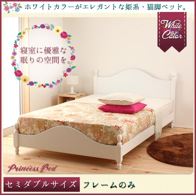 楽天市場】姫系 すのこベッド セミダブル エレガンスな姫系ベッド