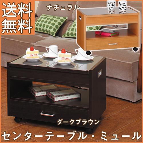 センターテーブル 木製 センターワゴン ミュール キャスター付きで移動ラクラク コーヒーテーブルにもぴったりな机・デスク 日本製