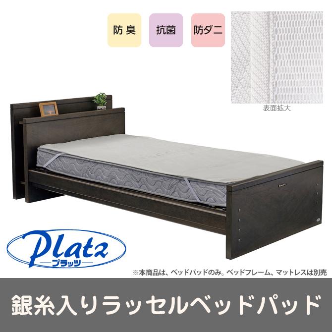 銀糸入りラッセルベッドパッド(ポケット付) ベッドパッド 夏は涼しく、冬は暖かい 銀糸を使用した高級素材 吸水 速乾 洗濯可能 ベッドパット ベットパット ベットパッド [送料無料]