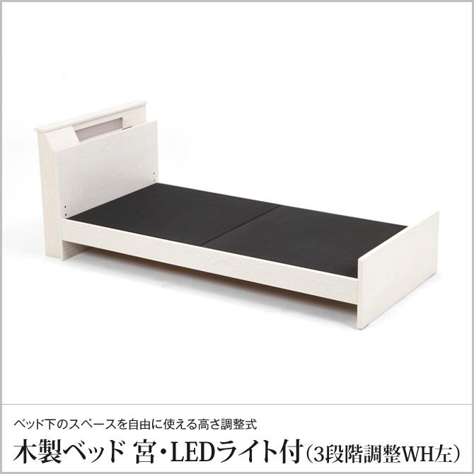 ベッド シングル フレーム 左棚 LEDライト付き 高さ3段階調節 棚付き コンセント付き ベッド 宮付き ホワイト ベッド シングル コンセント 木製ベッド LED照明 シングルベッド シングルサイズ ベッド シングル 白 高さ調節 [送料無料]