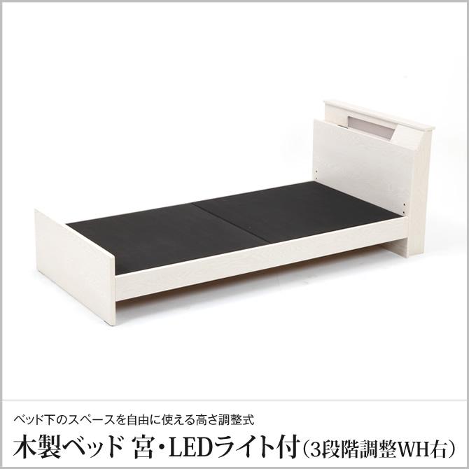 ベッド シングル フレーム 右棚 LEDライト付き 高さ3段階調節 棚付き コンセント付き ベッド 宮付き ホワイト ベッド シングル コンセント 木製ベッド LED照明 シングルベッド シングルサイズ ベッド シングル 白 高さ調節 [送料無料]