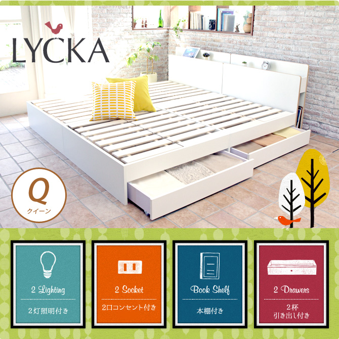 ベッド クイーン ホワイト LYCKA リュカ フレームのみ すのこベッド 収納ベッド クイーン セミシングル×2 北欧 本棚付き 宮付き クイーンベッド 収納付きベッド 北欧 モダン スマホ充電OK コンセント付き 照明付き 引き出し [送料無料]