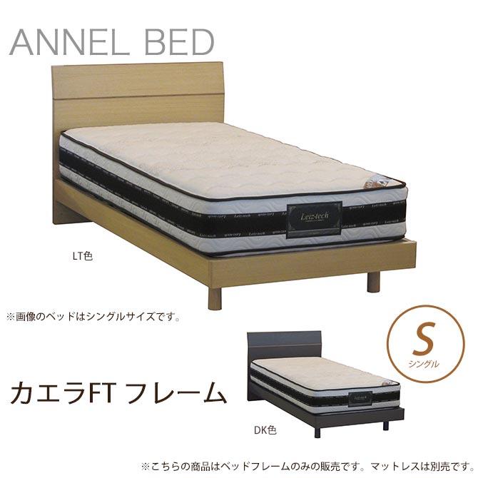デザインベッドシリーズ カエラFT シングル フレームのみ タモ材 高さ調節 ライトブラウン ダークブラウン 木製ベッド [送料無料]
