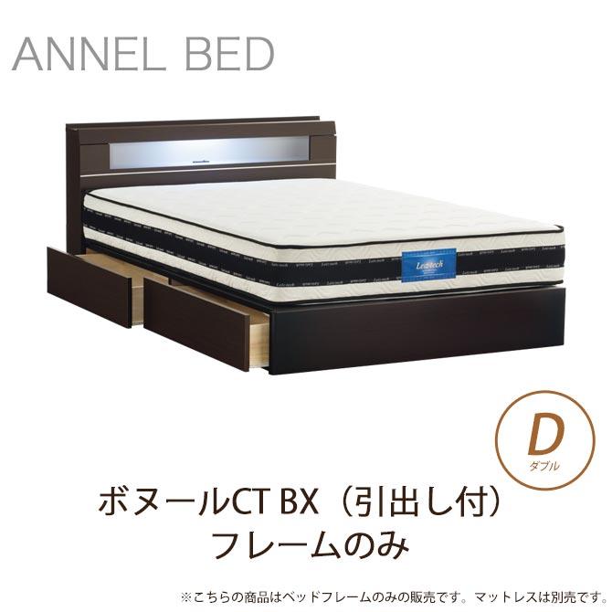 デザインベッドシリーズ ボヌールCT BX(引出し付) ダブル フレームのみ 収納ベッド 引き出しベッド スライドレール引出し コンセント付き LED照明 ダークブラウン 木製ベッド [送料無料] 一人暮らし 新生活