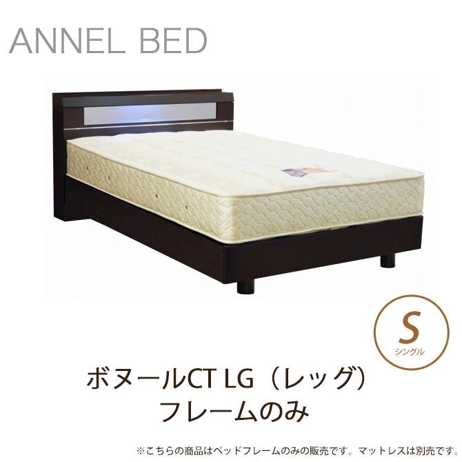 デザインベッドシリーズ ボヌールCT LG(レッグ) シングル フレームのみ コンセント付き LED照明 ダークブラウン 木製ベッド [送料無料]