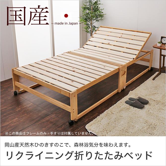 リクライニングベッド シングル 折りたたみ リクライニング ひのきスノコ 木製ベッド すのこベッド [新商品]
