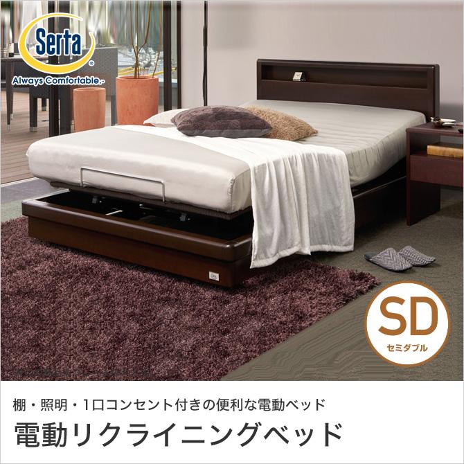 ドリームベッド Serta(サータ) MOTION PERFECT554 モーションパーフェクト554 ベッド 電動ベッド SD(セミダブル) 高さ2タイプ ハイタイプ ロータイプ ワイヤレスコントローラー 天然木 無垢材 マットレス別売