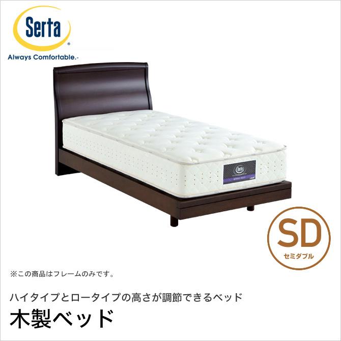 ドリームベッド Serta(サータ) MOTION PERFECT567 モーションパーフェクト567 ベッド 電動ベッド SD(セミダブル) 高さ2タイプ ハイタイプ ロータイプ ワイヤレスコントローラー 無垢材 マットレス別売