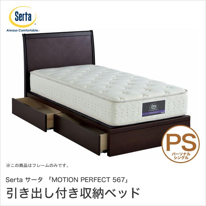 ドリームベッド Serta(サータ) MOTION PERFECT567 モーションパーフェクト567 ベッド PS(パーソナルシングル) 引き出し付き 無垢材 マットレス別