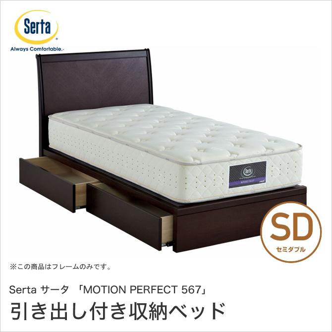 ドリームベッド Serta(サータ) MOTION PERFECT567 モーションパーフェクト567 ベッド SD(セミダブル) 引き出し付き 無垢材 マットレス別売