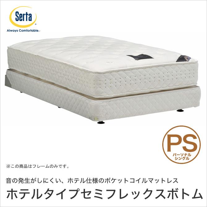ドリームベッド Serta(サータ) MOTION PERFECT567 モーションパーフェクト567 ベッド PS(パーソナルシングル) ホテルタイプセミフレックスボトム