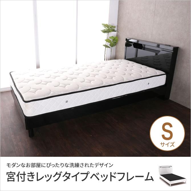ベッド シングル 鏡面 脚付き 宮付き コンセント付き ブラック/ホワイト
