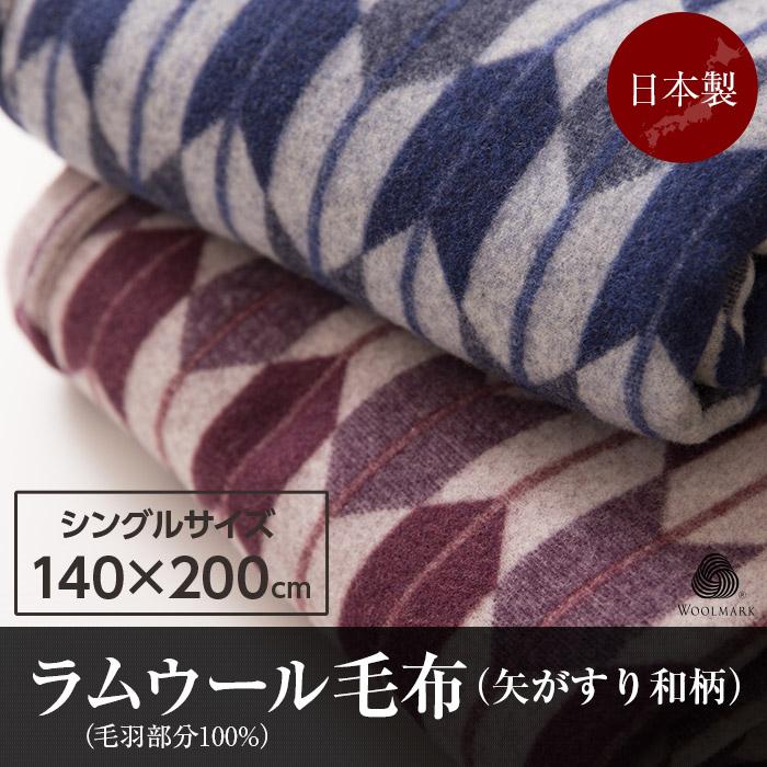 毛布 シングル ニッケ 日本製 ラムウール毛布(毛羽部分100%)矢がすり和柄 シングル ウール 毛布 ブランケット ヘムレス縫製 チクチクしない 軽い 柔らかい 肌に優しい 快眠 暖か