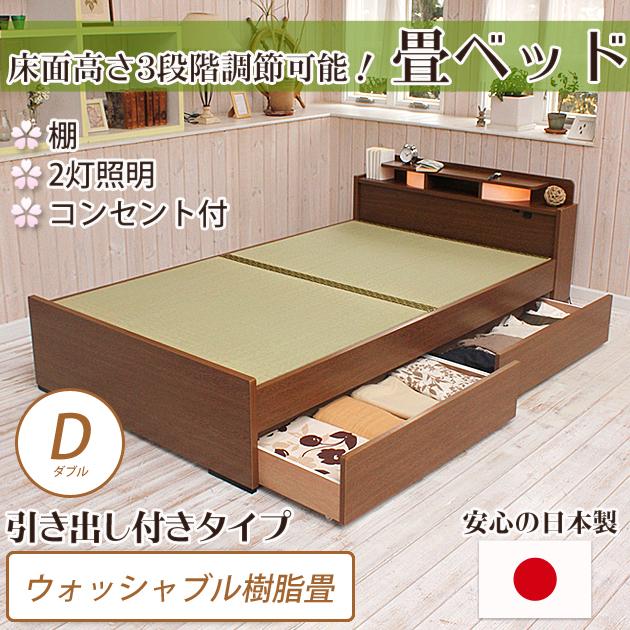 畳ベッド ダブル 引き出し付きベッド ウォッシャブル畳タイプ 棚付き 照明付き 宮付き コンセント付き たたみベッド タタミ 収納付きベッド すのこ 畳ベッド 畳ベット 日本製 収納ベッド 木製 シングルベッド