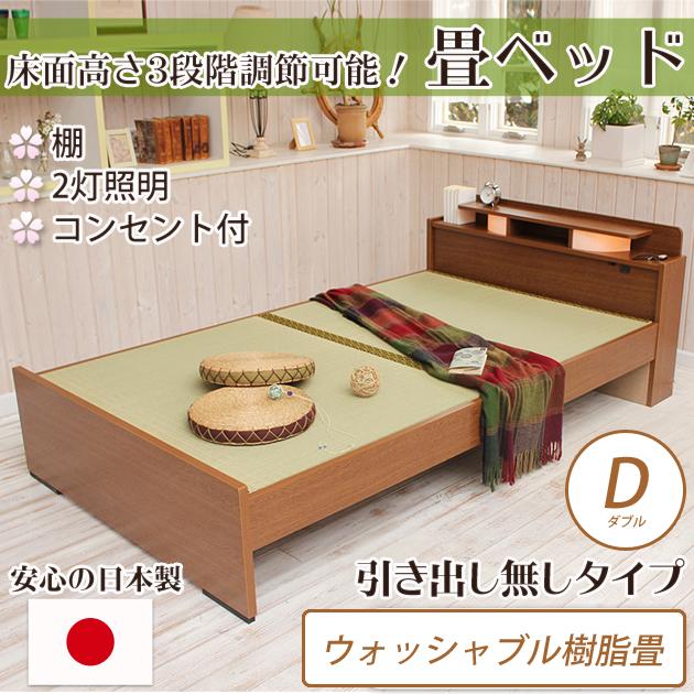 畳ベッド ダブル 引き出し無し ウォッシャブル畳タイプ 棚付き 照明付き 宮付き コンセント付き たたみベッド タタミ すのこ 畳ベッド 畳ベット 日本製 木製 シングルベッド シングルベット 国産 木製ベッド