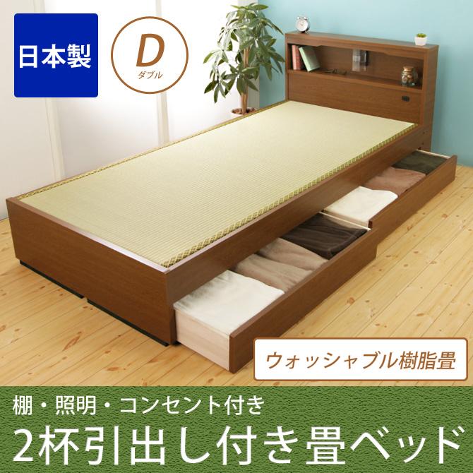 畳ベッド 収納ベッド 引き出し付き ダブル ウォッシャブル畳タイプ すのこベッド 棚付き ベッド 照明付き 和風 アジアン すのこ スノコ 収納付き和室 い草 たたみ タタミ 日本製 国産