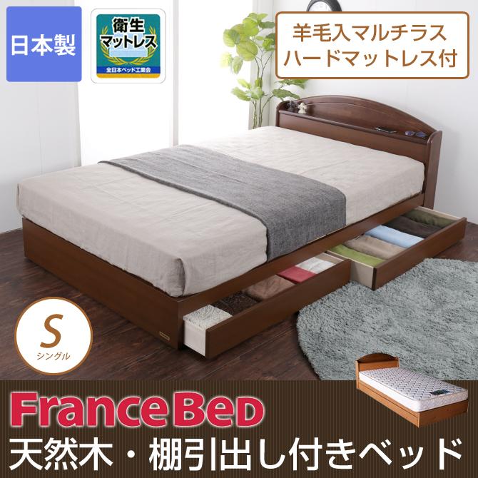 フランスベッド製 収納付きベッド シングルベッド マルチラスハードマットレス付き 2年保証 天然木ヘッドボード 引き出し付きベッド シングルベット 棚付き ベッドマット付き 宮付き 木製ベッド 収納ベッド[新商品] [fbp09]