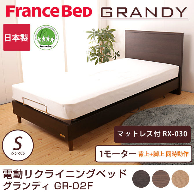 フランスベッド 電動ベッド(GR-02F) 1モーターフレーム マットレス付(RX-030) シングル 背上げと脚上げが同時動作 電動リクライニングベッド 木製ベッド grandy スプリングマットレス付 francebed 2年保証付 フランスベッド正規品 [fbp06]