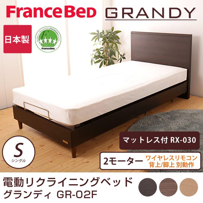 フランスベッド 電動ベッド(GR-02F) 2モーターフレーム ワイヤレス マットレス付(RX-030) セミダブル 背上げと脚上げが別動作 リモコン 電動リクライニングベッド 木製ベッド grandy スプリングマットレス付 francebed 2年保証付 正規品 [fbp06]