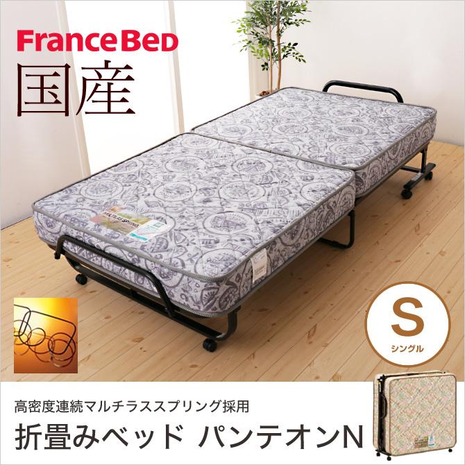 フランスベッド 折りたたみベッド 寝具 シングル NEWパンテオン71A(山