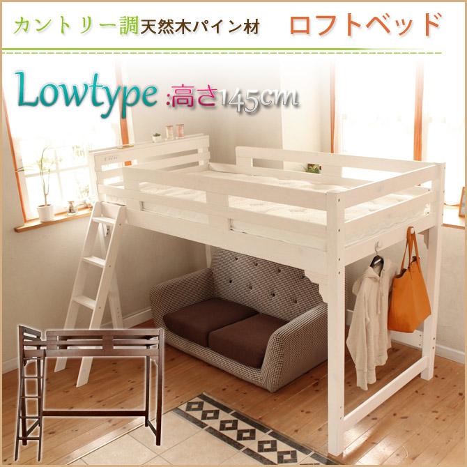 楽天市場】ロフトベッド 木製 ロータイプ【送料無料】フレンチ