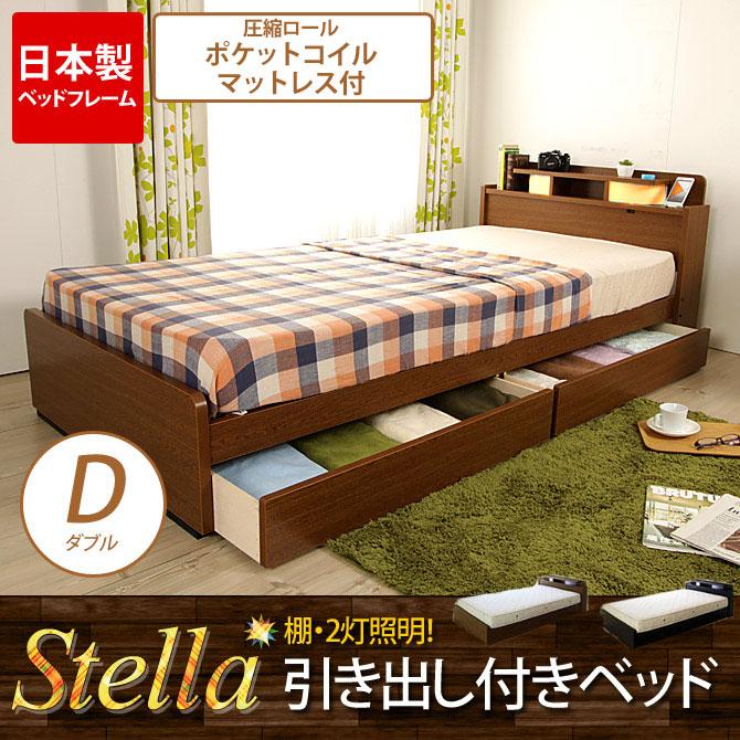 収納ベッド 引出し付き ダブル 圧縮ロール ポケットコイルマットレス付 木製 棚付き 照明付き 収納付きベッド ダブルベッド シンプル 宮付 一人暮らし マットレス ダブル ダブルベッド ダブルベット ダブルサイズ