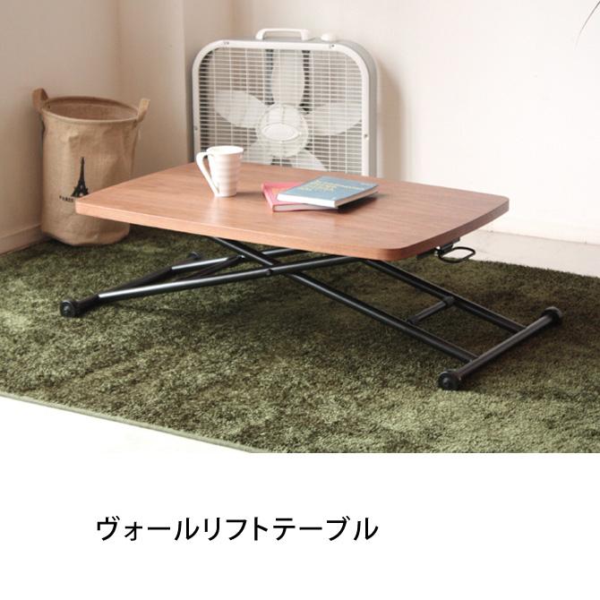 リフトテーブル ヴォール ブラウン 昇降脚 MDF・天然杢ウォールナット突き板 木 リフティングテーブル 高さ調整 リビングテーブル 木製