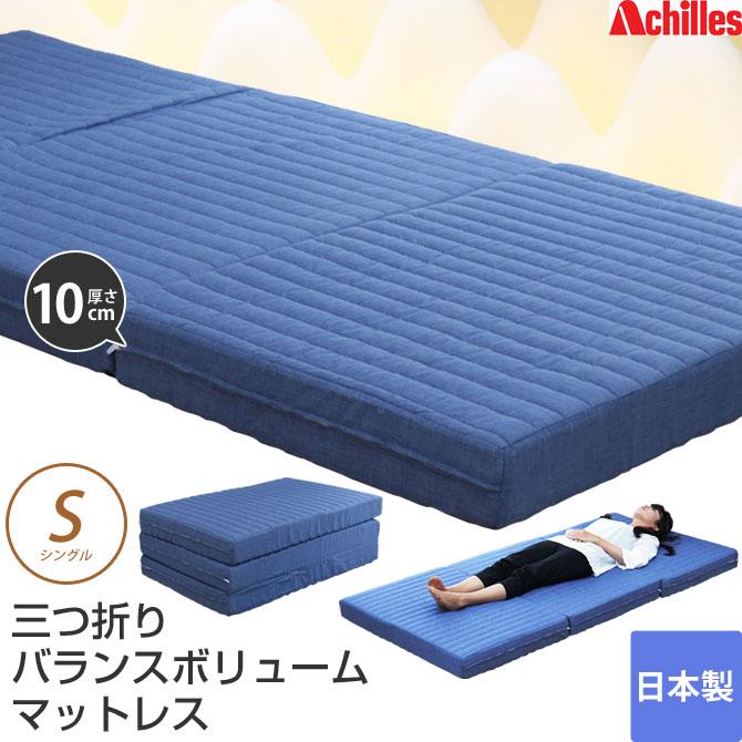 三つ折り マットレス キルトバランスマットレス シングル マット S ウレタン 布団 10cm おすすめ 通気性 薄型 厚さ 厚み ベッドマットレス コンパクト バランス 三つ折り 折りたたみ 二段ベッド 2段ベッド ロフトベッド アキレス