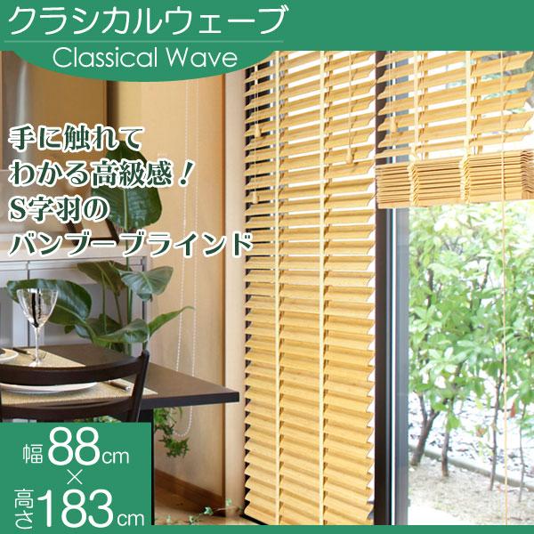 竹製ブラインド クラシカルウェーブ 幅88×高さ183cm S字のバンブー羽が効果的に日差しをカット、適度な通気性【代引不可】