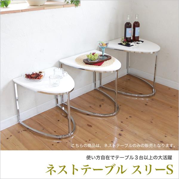 サイドテーブル ネストテーブル スリーS ホワイト天板のカフェテーブル 3台重ねられるコンパクトサイズ センターテーブル ソファサイドテーブル ベッドサイドテーブル ソファーサイドテーブル アウトレット 在庫処分【送料無料】