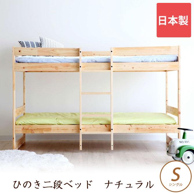 楽天市場】ひのき二段ベッド すのこベッド 木製 ナチュラル NH01B HKN
